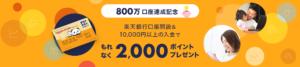 楽天銀行口座開設&入金でもれなく1,000ポイントプレゼント!