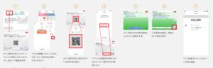 セブン銀行ATMからpringへのチャージ方法(pring公式より)