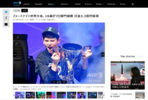AFP BB NEWS:フォートナイト世界大会、16歳がソロ部門優勝 賞金3.3億円獲得