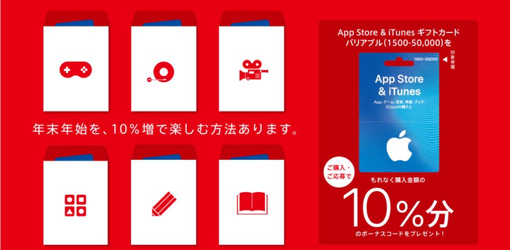 「App Store & iTunes ギフトカードバリアブル 10%分ボーナスキャンペーン」