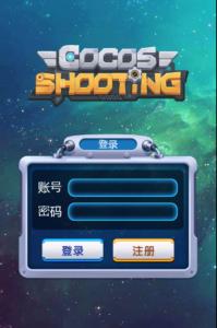 COCOS SHOOTINGタイトル画面