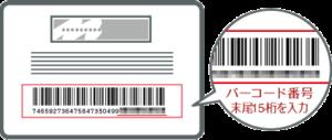 カード裏面記載のバーコードと番号の例(イメージ)