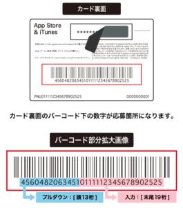 バーコード番号例(イメージ)