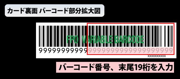 バーコード番号の例(イメージ)