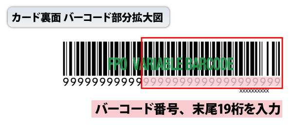 カード裏面バーコード番号19桁(イメージ)