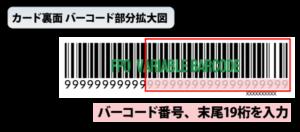 ニンテンドーダウンロードカード裏面の「バーコード番号」19桁(イメージ)