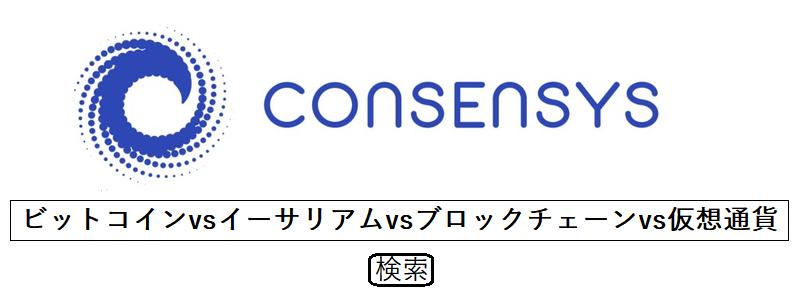 「ビットコイン」、「イーサリアム」、「ブロックチェーン」、そして「仮想通貨」の検索結果から見える日本の特異性 コンセンシスがレポートを発表