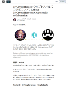 クリプトスペルズ Medium:MyCryptoHeroes×クリプトスペルズコラボについて | About MyCryptoHeroes x Cryptospells collaboration