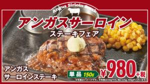対象商品の例:「アンガスサーロインステーキ・150G」