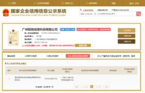 国家企業信用情報公示システム上での広州市商工行政管理局による違反登録