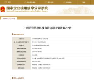会社が7月18日に解散したことを伝える内容(国家企業信用情報公示システム)