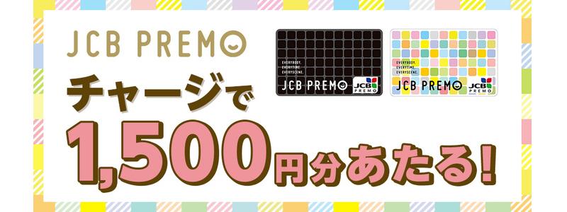 JCB 対象プリペイドカードへのチャージで1,500円分還元キャンペーン実施中