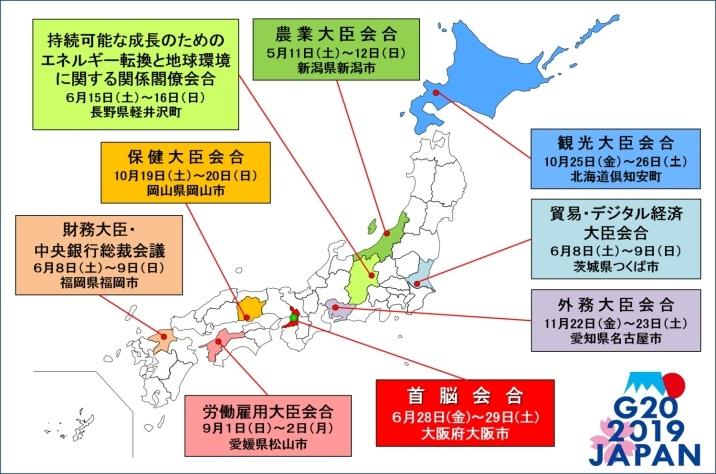G20大阪の日程と開催地