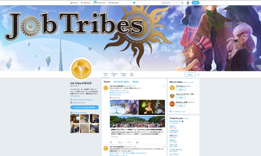 JobTribes日本公式ツィッター