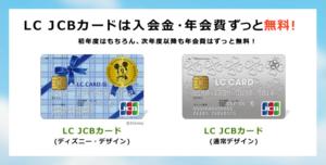 LC JCBカード(ライフファイナンシャルサービスより)