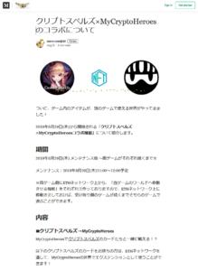 MyCryptoHeroes Medium:クリプトスペルズ×MyCryptoHeroesのコラボについて
