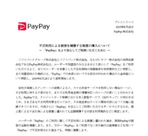 PayPay:不正利用による被害を補償する制度の導入について ~ 「PayPay」をより安心してご利用いただくために ~