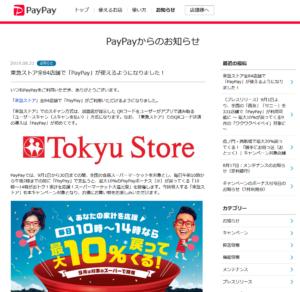PayPay:東急ストア全84店舗で「PayPay」が使えるようになりました!