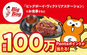 ビッグボーイでのお食事で総額100万Pontaポイントが当たる!