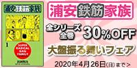 「浦安鉄筋家族全シリーズ全巻30%OFF大盤振る舞いフェア」