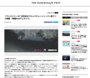 THE BLOCKCHAIN POST:【プレスリリース】世界初のブロックチェーントークン型アニメ映画 『微睡みのヴェヴァラ』