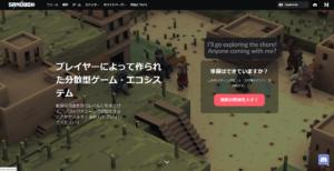 The SANDBOX公式サイト