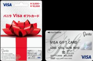 バニラVisaギフトカード(イメージ)