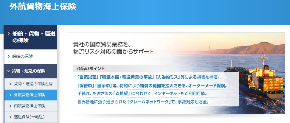外航貨物海上保険、東京海上日動