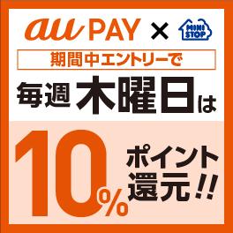 au PAY×ミニストップ 毎週木曜日は10%ポイント還元!!キャンペーン