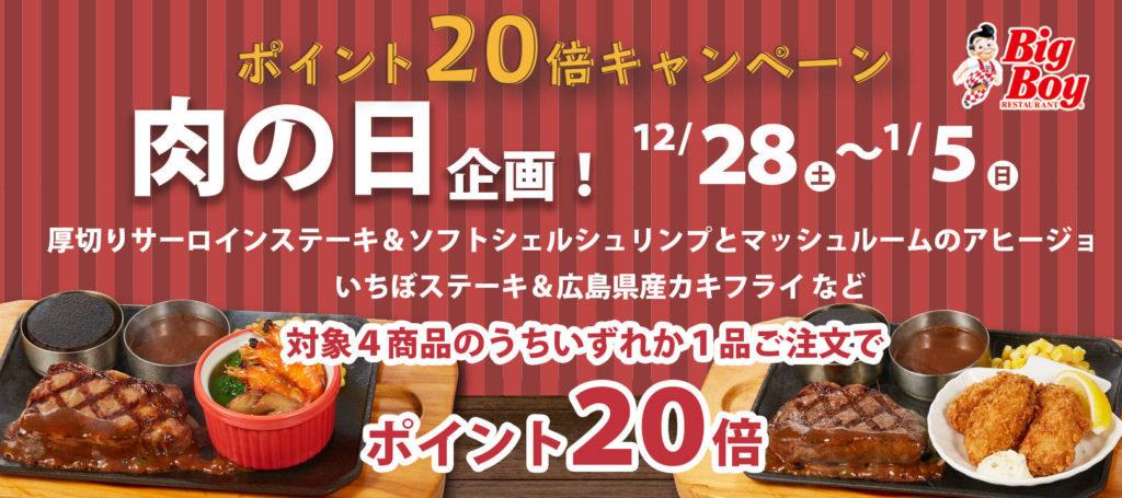 ビッグボーイ 肉の日企画!期間限定商品ご注文でポイント20倍キャンペーン
