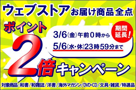 【ウェブストア】お届け商品全点ポイント2倍キャンペーン!