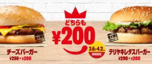 チーズバーガーとテリヤキレタスバーガーが期間限定で200円!