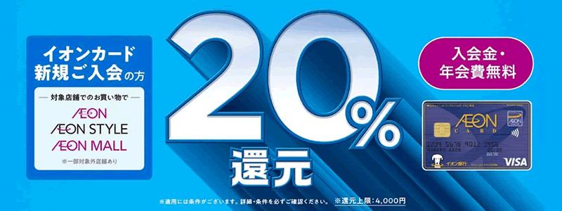 イオンカードの新規入会と対象店舗でのお買い物で20%還元