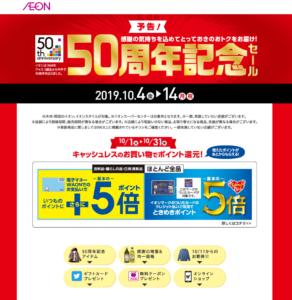 イオンリテール:【予告】感謝の気持ちを込めて、とっておきのおトクをお届け!50周年記念セール 10/4(金)よりスタート!