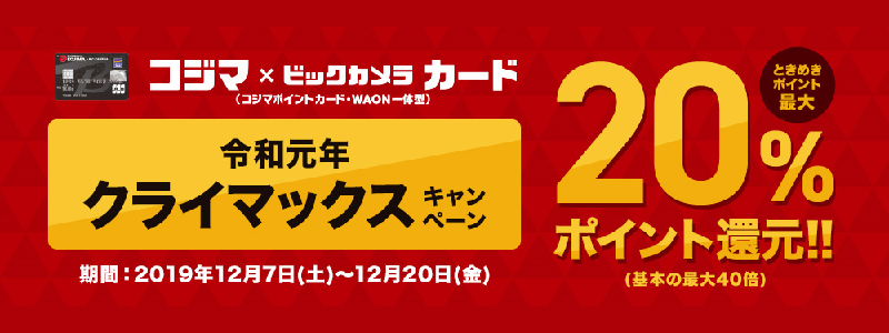 イオンカード コジマ×ビックカメラカードのクレジット払いで最大20%ポイント還元するキャンペーン開催