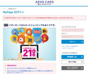 イオンカード「MyPage」