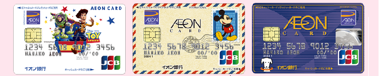 対象のイオンカードの一例(イメージ)