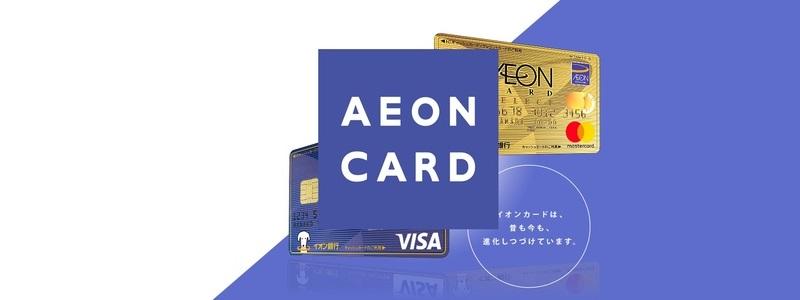 AEON CARD(イオンカード)  「最大21倍ポイント還元」など、ポイントが通常以上に還元されるネットショップ対象のキャンペーンを実施中