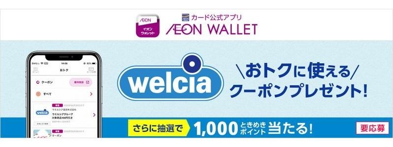 aeon-card-wallet-welcia-20200402-campign-top