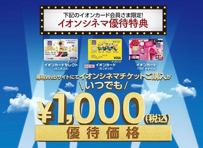 【イオンカードで映画がお得】イオンシネマチケットが優待価格で購入できる