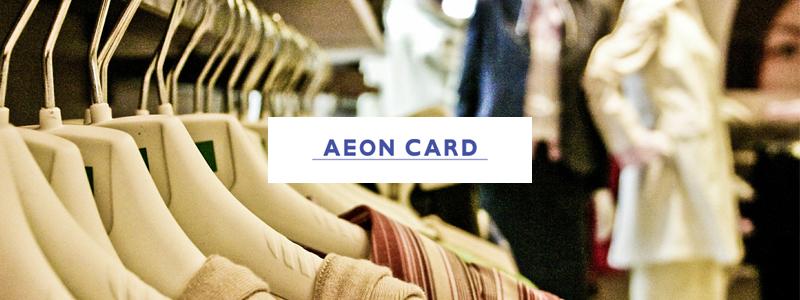 【AEON CARD(イオンカード)】12/13(金)から12/15(日)の3日間、ときめきポイント10倍