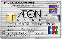 イオンJMBカードの一例