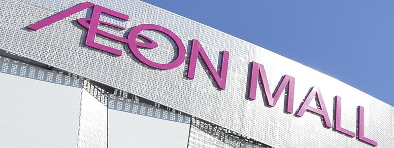 aeon-mall
