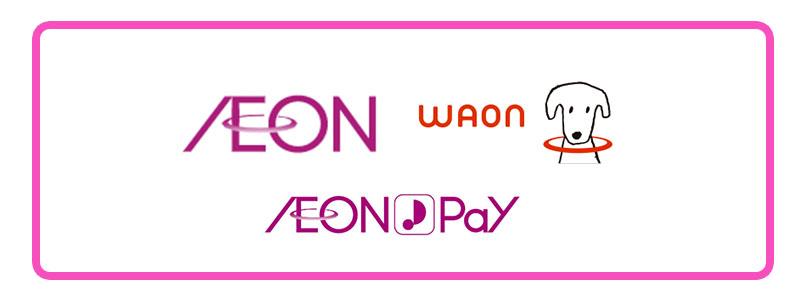 イオン「AEON Pay」を商標出願、海外重視の小売り大手によるキャッシュレスのインパクト