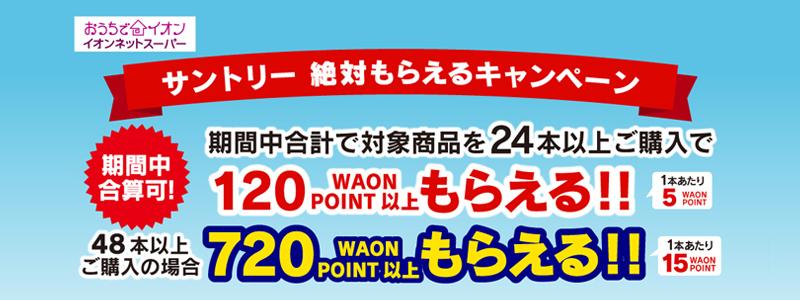 イオン×サントリー ネットショップでの対象商品購入で「WAON POINT(ワオン ポイント)」還元キャンペーン実施中