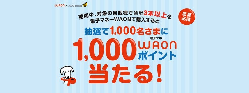 aeon-waon-1000-point-present-20200415-campaign-top