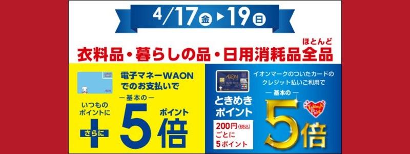 イオン 4月17日より、ポイント5倍分追加還元の「WAON・イオンカード」対象のキャンペーン開催