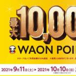 イオンカードの新規入会後に利用すると最大10,000円相当のWAON POINTがもらえる