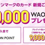 """<span class=""""title"""">【イオンカード キャンペーン】新規入会後に利用すると最大10,000円相当のWAON POINTがもらえる</span>"""