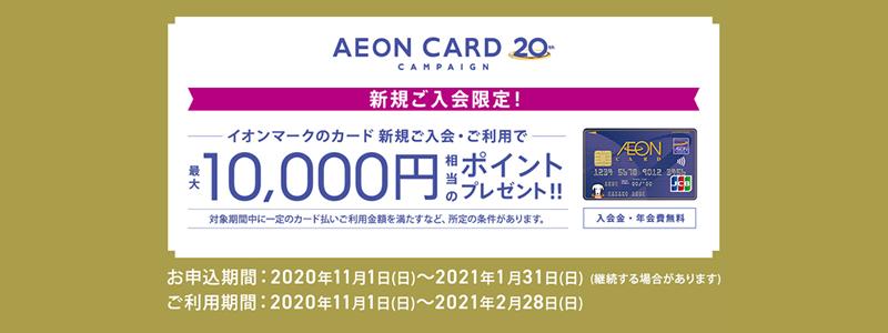 イオンカード、新規入会&利用で最大10,000円相当ポイントプレゼント!